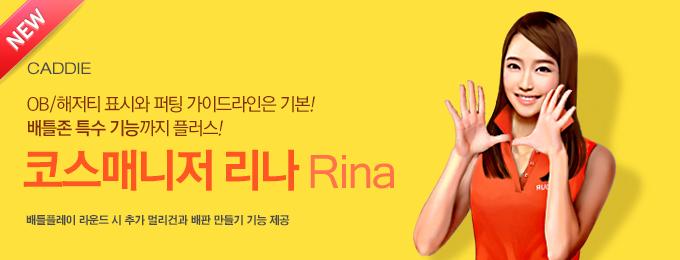 코스매니저 리나 (Rina)