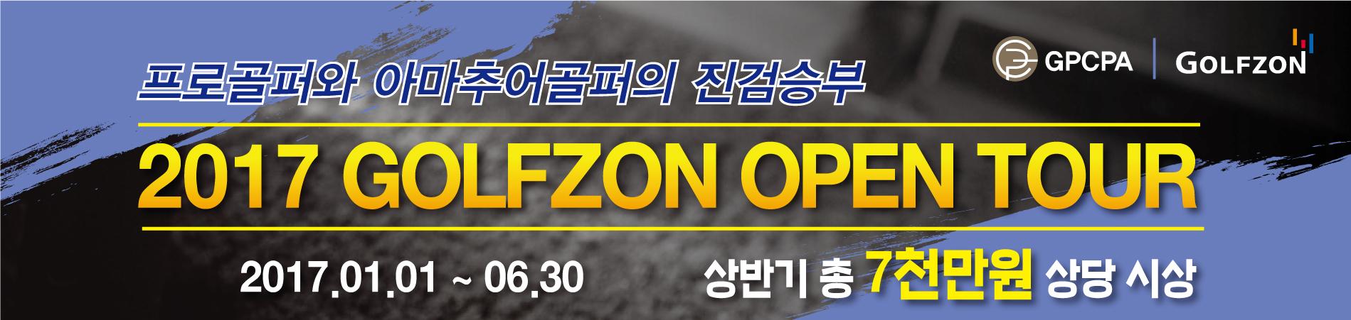 2017 골프존 오픈투어