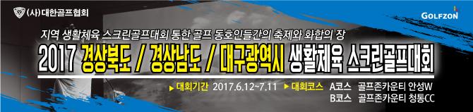 2017 경상북도/경상남도/대구광역시 생활체육대회