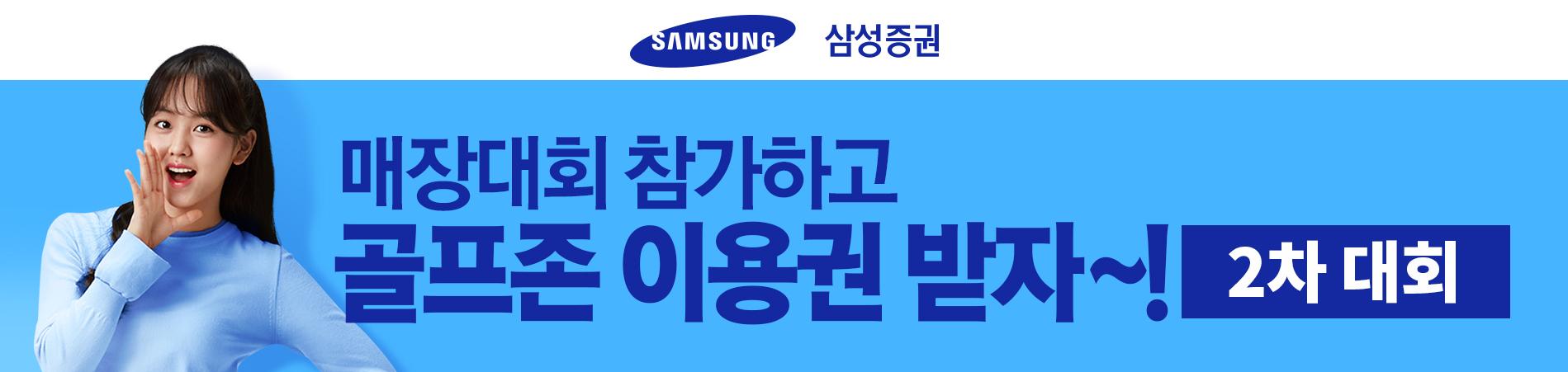 매장대회참가자 삼성증권계좌 개설신청