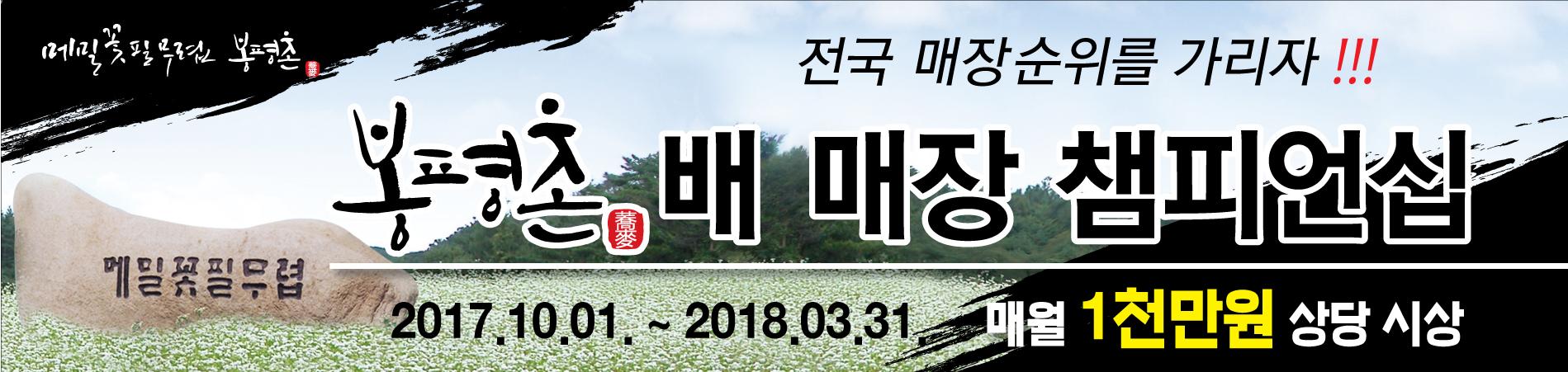 봉평촌배 매장최강전
