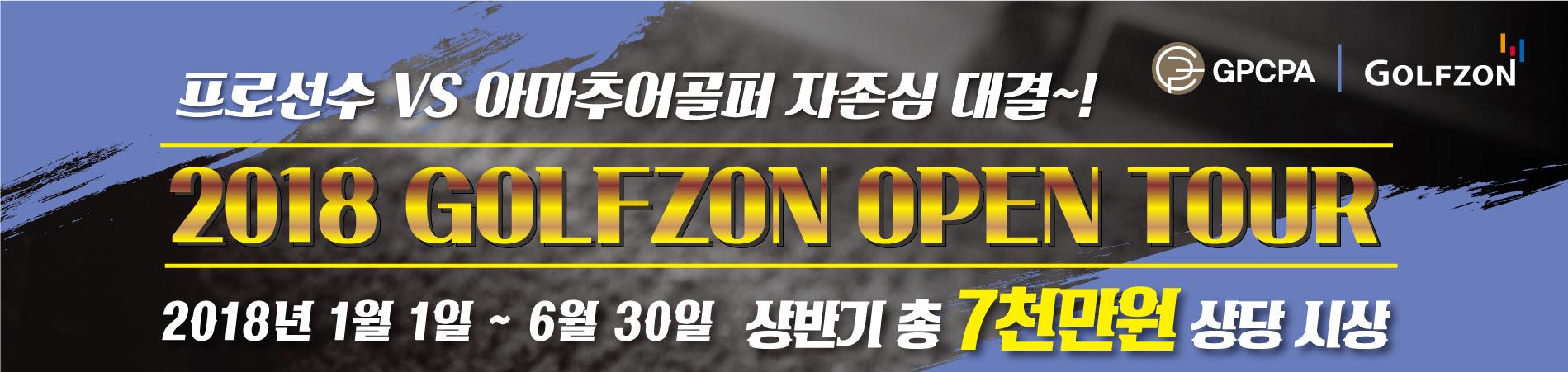 2018 골프존 오픈투어