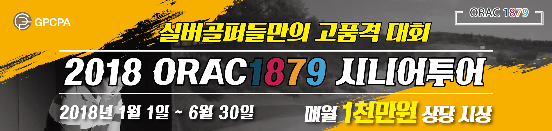 2018 ORAC1879 시니어투어