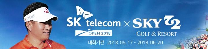 SK텔레콤 오픈 2018