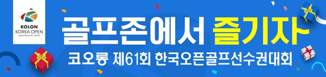코오롱 한국오픈