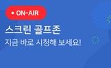 24시간 스크린골프 전문 채널<br>'스크린골프존'