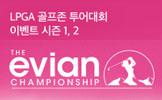 2018 에비앙 챔피언십 <br> 투어대회