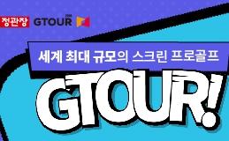 2018 정관장 GTOUR 정규투어<br>6차 대회 이벤트