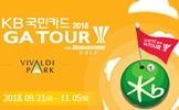 2018 KB국민카드<br>GATOUR 8차 대회 이벤트