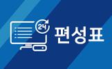 스크린골프존<br> 방송 편성표
