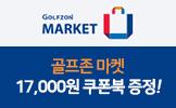 골프존마켓 온라인몰 첫만남 혜택, 무조건 드림!
