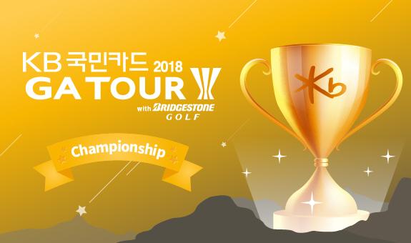 2018 GATOUR 챔피언십