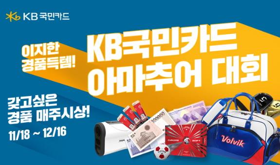 KB국민카드 아마추어 대회