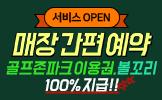 매장 간편 예약 서비스 오픈 100% 지급 이벤트!