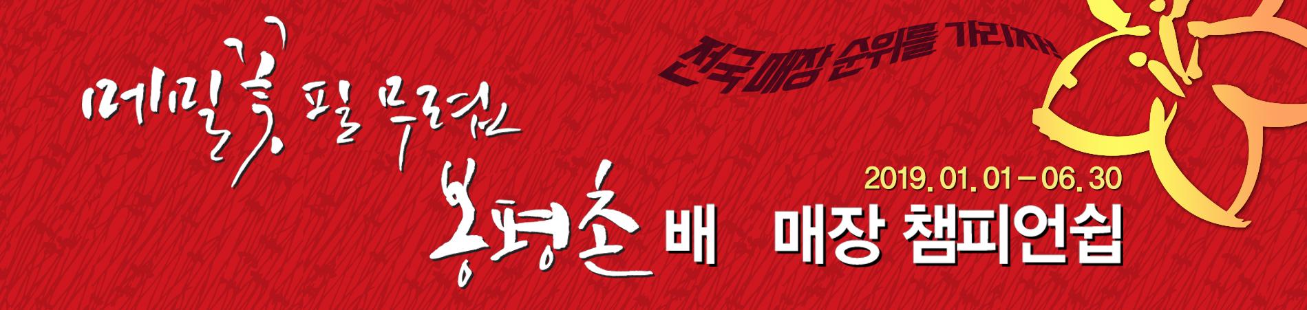 봉평촌배 매장챔피언십