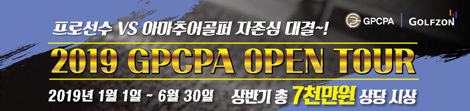 2019 GPCPA 오픈투어