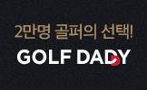 골프대디 멤버십 런칭기념! <br>골퍼를 위한 무한 혜택