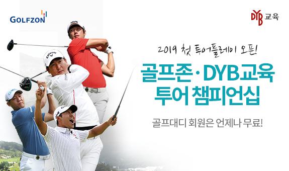 골프존 DYB교육 투어 챔피언십