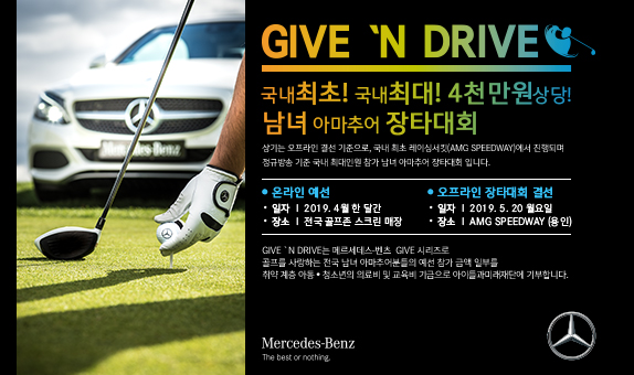 Mercedes-Benz  GIVE `N DRIVE