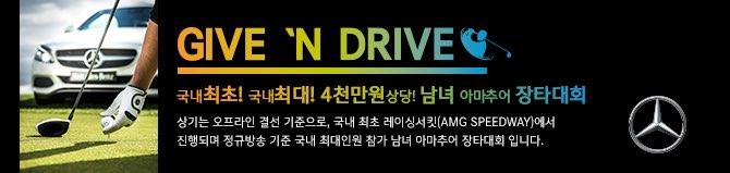 Benz GIVE `N  DRIVE