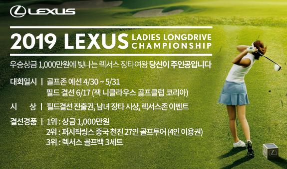 렉서스여성장타대회