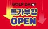 골프대디 회원전용 특가<br>특가부킹 오픈!