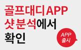 골프대디앱 출시<br> 샷분석 서비스 오픈!