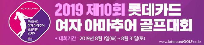2019 제10회 롯데카드 여자 아마추어 골프대회