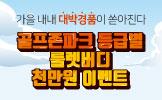 골프존파크 천만원 이벤트<br>등급별 룰렛버디 돌려라!