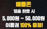 배틀존 치고 <br>  5천~5만원 이용권 100% 받자!