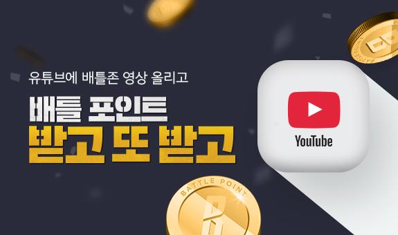 배틀존유튜브이벤트