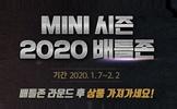 2020 배틀존 미니시즌<br>라운드 후 상품 가져가세요!