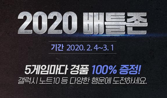 배틀존 미니시즌2