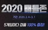 2020 배틀존 미니시즌2<br>5게임마다 경품 100% 증정!