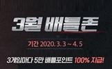 배틀존 미니시즌3<br>3 게임마다 배틀포인트 100%
