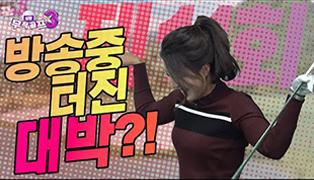 방송중 터진 대박?<br>심짱무적골프시즌3
