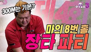 8번홀 장타파티<br>심짱무적골프시즌3