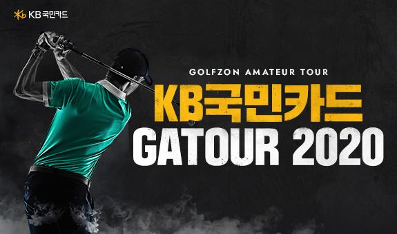 KB국민카드 GATOUR