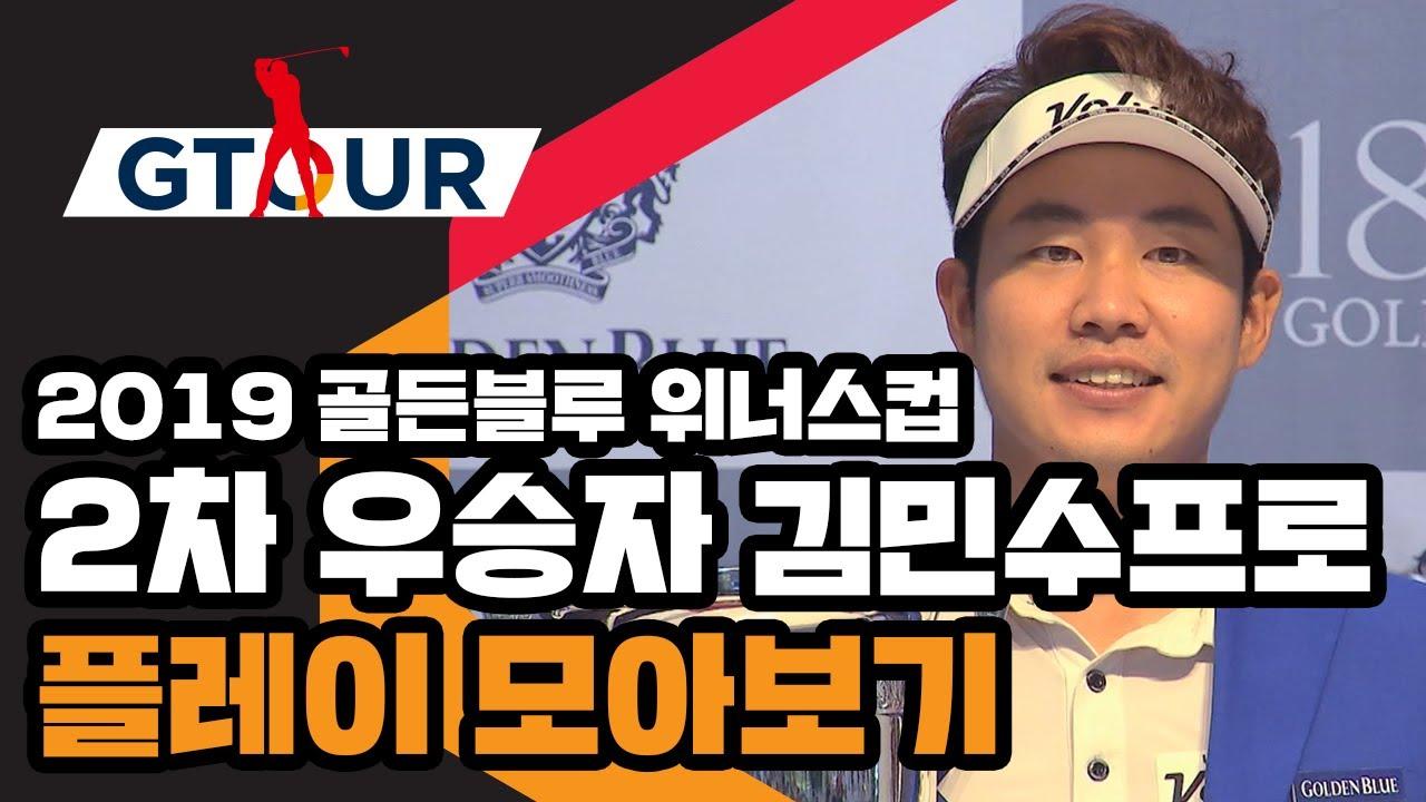 김민수프로 플레이 모아보기