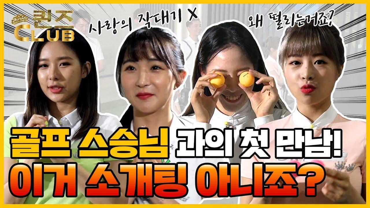 한초임, 조현영, 신수지, 김채원<br>퀸즈클럽