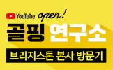 골핑연구소 유튜브 오픈!<br> 용품설명부터 특가까지~