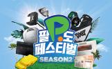 [인기TOP] <br>팔도페스티벌 시즌2!