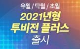 2021년형 투비전플러스 출시!