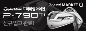 Golfzon MARKET. 골프존마켓