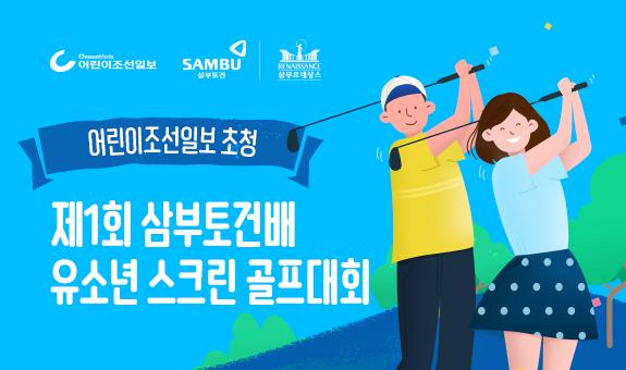 제1회 삼부토건배 유소년 스크린 골프대회