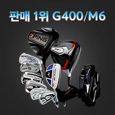 [판매1위] G400 MAX /M6 아시안 경량스틸 풀세트+캐디백 1,490,000원