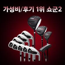 [가성비/후기1위] 야마모토 골프 쇼군2 풀세트 A/S 보장(12PCS) 339,000원