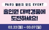 새봄맞이 파3챌린지 홀인원 이벤트