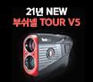 [BEST 거리측정기] 21년 NEW 부쉬넬 TOUR V5 Slim Shitf 거리측정기
