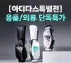 [아디다스특별전] 용품/의류 단독특가 기획전
